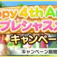 バンナム、『デレステ』で「Happy 4th Anniversary!プレシャスメモリアルキャンペーン」として全10種類のキャンペーンを実施!