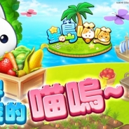 コロプラ、『ほしの島のにゃんこ』のAndroid版を台湾の各アプリストアにて配信を開始 現地の配信はWeGamesが担当