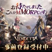 GAMEVIL COM2US Japan、今秋配信予定のスマホ向け3D MMORPG『ヴェンデッタ』の事前登録を開始! 旧名『タリオンザドラゴンブラッド』でCβTを実施