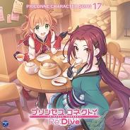 『プリンセスコネクト!Re:Dive』のキャラソンCD第17弾「プリンセスコネクト!Re:Dive PRICONNE CHARACTER SONG 17」を8月26日に発売
