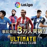 モブキャストゲームス、『モバサカ ULTIMATE FOOTBALL CLUB』の正式サービス開始が8月29日決定! 28日より事前DLが可能に