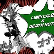 LINE、「デスノート」とコラボした『LINE バブル2』の新TVCM第2弾『LINEバブル2 「デスノート」夜神月』篇を全国で放映開始