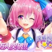 gloops、Ameba版『To LOVEる-とらぶる- ダークネス -Idol Revolution-』が登録者数20万人突破。最大6000円分のWebMoneyが当たるCP開催
