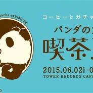 タカラトミーアーツと電通テック、『パンダの穴』とタワーレコードカフェ表参道店とのコラボイベント『パンダの穴 喫茶展』を6月2日より開催