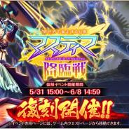 DMM GAMES、『神姫PROJECT A』で『マスティマ降臨戦』が復刻開催 イベント報酬で最高レアSSRキャラの取得も