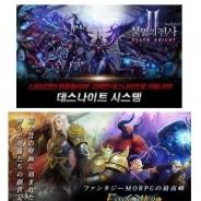 ガーラ、子会社Gala Labが『エターナルヒーロー』のMMORPG版を開発することが決定 サービス配信開始は来期を予定