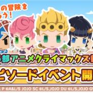 バンナム、『ジョジョのピタパタポップ』でアニメクライマックス記念エピソードイベント「黄金の風」開催中!