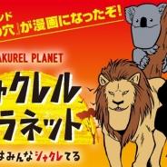 タカラトミーアーツ、人気ガチャシリーズ『シャクレルプラネット』をコミカライズ…アゴのシャクレた動物たちの日々の生活を描く
