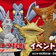 タイトー、『ラクガキ キングダム』で「ウルトラ怪獣」との期間限定イベント「ウルトラ怪獣15番ファイト」を4月30日より開催