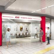 テクノブラッド、JR東日本エキナカ初のeスポーツ施設「ジェクサー・eスポーツ ステーション」の開業を支援 OPEN後の運営も担当