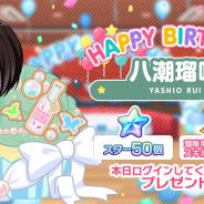 ブシロードとCraft Egg、『ガルパ』でMorfonica八潮瑠唯の誕生日を記念して「スター×50」「スキル練習チケット×1」をプレゼント!