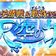 X-LEGEND、『Ash Tale-風の大陸-』でサーバー間バトル「天空の城」に「決勝」が登場! 期間限定イベント「プリコン」も開催