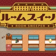 Cygames、一筆書きお掃除パズルゲーム『ルームスイーパ』をリリース