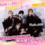 ケイブ、『けもみみメロメロれしぴ~愛の汗だくレストラン~』に出演の人気アイドル「Rush×300」メロメロ動画を公開!