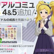バンナム、『ミリシタ』でメモリアルコミュ4&5を追加! 追加されたのはエミリーと福田のり子
