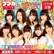 アイア、『SKE48 Passion For You』でリアル連動企画「雑誌BUBKA掲載!水着グラビアリクエストバトル」を開催中