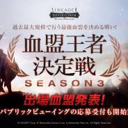Netmarble、『リネージュ2 レボリューション』で「LRT血盟王者決定戦SEASON3」の出場血盟が決定 パブリックビューイングも実施!!