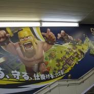 SuperCell、『Clash of Clans』の登場キャラの巨大広告を渋谷駅で掲示…ソフトバンク渋谷でもイベント開催