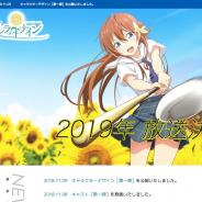 アカツキ、『八月のシンデレラナイン』TVアニメ版のティザーサイトを更新! キャスト第一弾発表&アニメキャラデザイン第一弾を公開