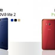 MVNOサービス「LinksMate」で「HUAWEI nova lite 2」の取扱を開始 「HTC U11」の販売も決定