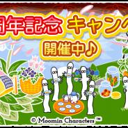 ポッピンゲームズ、『ムーミン ~ようこそ!ムーミン谷へ~』で4周年記念キャンペーンを開催中!