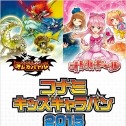 KONAMI、キッズゲームイベント「コナミキッズキャラバン2015」を5月2日・3日に開催…『オレカバトル』『オトカドール』出展