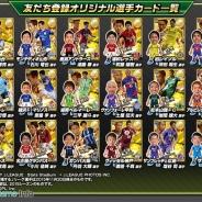 コロプラ、『激突!! Jリーグ プニコンサッカー』の友だち登録キャンペーンの登録者数が20万人を達成! 特典となる18選手のカード画像を公開