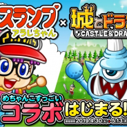 アソビズム、『城とドラゴン』で人気 TV アニメ『Dr.スランプ アラレちゃん』とのコラボイベントを開催!