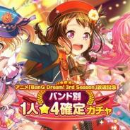 ブシロードとCraft Egg、『ガルパ』で1月23日15時より「アニメ「BanG Dream! 3rd Season」放送記念バンド別1人★4確定ガチャ」を開催!