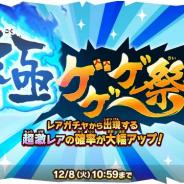 『ゆるゲゲ』で超激レア確定ありの「極ゲゲゲ祭」開催! 12月限定ステージ「師走チャレンジ」もスタート