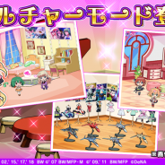 DeNA、『歌マクロス スマホDeカルチャー』で歌姫の部屋「デコルーム」を作ることができる「デコルチャーモード」が登場! イベント「流星の奏でる旋律」も