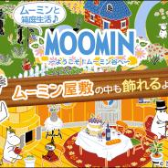 ポッピンゲームズジャパン、『ムーミン 〜ようこそ!ムーミン谷へ〜』で大型アップデートを実施 ムーミン屋敷もデコレーション可能に