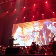 【イベント】コロプラ、『魔法使いと黒猫のウィズ』初のオーケストラコンサートを開催!「黄昏メアレス」など10以上の人気イベントから50曲以上の楽曲を披露