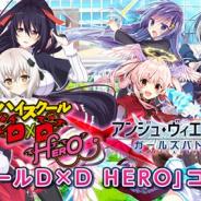 セガゲームス、『アンジュ・ヴィエルジュ』で2月15日より「ハイスクールD×D HERO」とのコラボイベントを開催