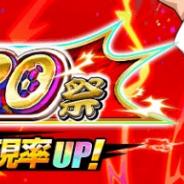 GMOインターネット、『キャプテン翼ZERO』で「限定スキル」が出現するガチャ「ZERO祭」を開催 「ふらの中 松山 光」が新登場!!