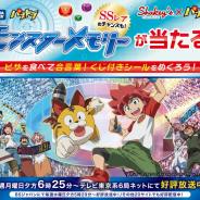 ガンホー、『パズドラ』×「シェーキーズ」コラボを8月1日より開始! アニメ主人公「タイガ」と「トラゴン」をイメージしたピザを提供