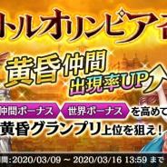 フジゲームス、『アルカ・ラスト 終わる世界と歌姫の果実』でバトルオリンピア召喚開催開催