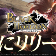 WeGames『ブラックホライズン -Black Horizon-』の正式サービス開始…最大250名の王国を築き大陸制覇を目指す戦略SLG!