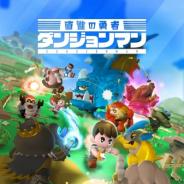 オインクゲームズ、iOS向け『ダンジョンマン』を4月27日にサービス開始!