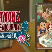 レベルファイブ、Switch『レイトン ミステリージャーニー カトリーエイルと大富豪の陰謀 DX+』新PVを公開!