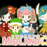 ミットランドストーリー、『きせかえRPG☆MIDLAND』を「Mobage」で配信開始