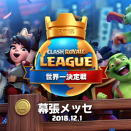 Supercell、『クラッシュ・ロワイヤル』公式eスポーツリーグの世界一決定戦を幕張メッセで12月1日に開催決定 観戦チケットは本日より発売