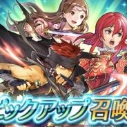 任天堂、『ファイアーエムブレム ヒーローズ』でピックアップ召喚イベントを開始…「死線」を持つジャファル・ミネルバ・カザハナをピックアップ