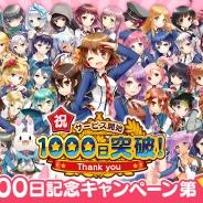 アプリボット、『グリモア~私立グリモワール魔法学園~』で「1000日記念キャンペーン第2弾」を開催!