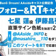 ブシロード、新作『アルゴナビス from BanG Dream! AAside』が公式Twitterでキャストの直筆サイン色紙が当たるキャンペーンを実施