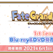FGO PROJECT、『Fate/Grand Order』で「Fate/Grand Carnival 1st Season」Blu-ray&DVD 発売記念キャンペーンを開催!