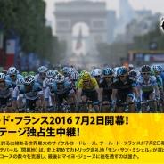J SPORTS、世界最大サイクルロードレース「ツール・ド・フランス2016」コースの疑似走行体験ができる360度動画をYouTubeで配信中
