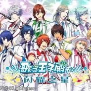 KLabとブロッコリー、『うたの☆プリンスさまっ♪ Shining Live』簡体字中国語版の配信決定!