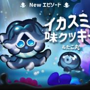 デヴシスターズ、『ハロー!ブレイブクッキーズ』で新規エピソード「深海」を追加 新クッキー「イカスミ味クッキー」登場
