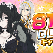 HONEY∞PARADE GAMES、『シノビマスター 閃乱カグラ NEW LINK』が「81万ダウンロード記念キャンペーン」を開催